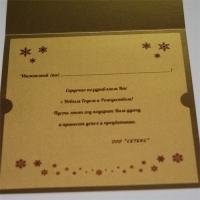 Новогодняя открытка 25