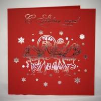 Новогодняя открытка 38