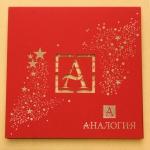 Новогодняя открытка 29